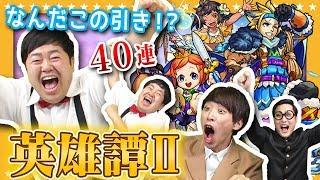 【モンスト】ハンニバル狙いの英雄譚Ⅱガチャ40連!!まさかの引きに一同驚愕【GameMarket】