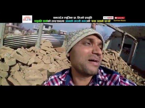 Kya Uttano Paryo || Nepali latest lok song 2016 ||Pasupati Sharma & Janaki Tarami Magar|| Video HD