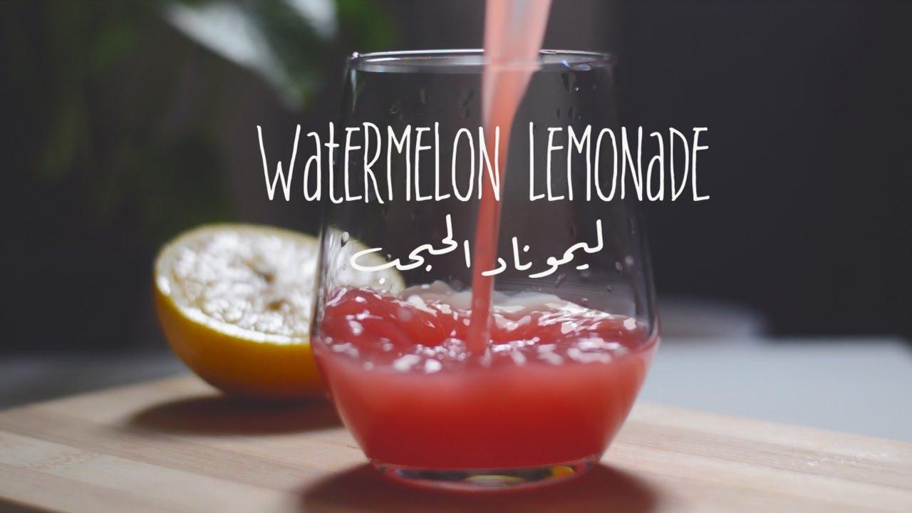 ليموناد الحبحب صيفي بااارد ومنعش ~Watermelon Lemonade