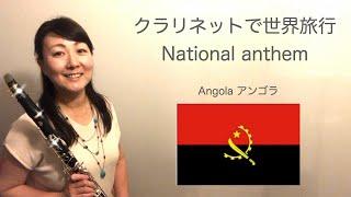 Anthem of Angola  国歌シリーズ『アンゴラ』Clarinet Version