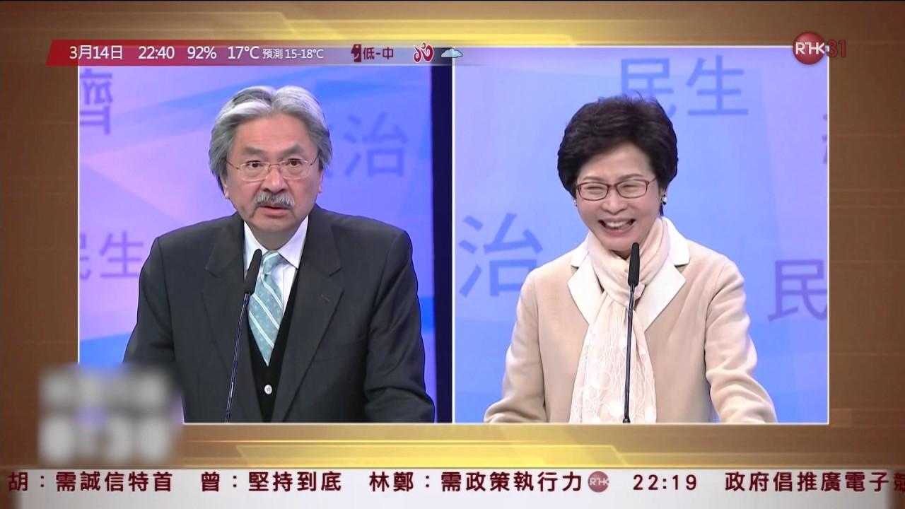 [新聞](2017-03-14)行政長官選舉候選人出席電子傳媒合辦論壇 (2) - YouTube