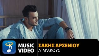 Σάκης Αρσενίου - Μ' Ακούς | Sakis Arseniou - M' Akous (Official Music Video HD)