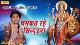 चमकत रहे सिंदुरवा || Kumar Ashutosh  ||  Bhojpuri Devi Geet # Chanda Cassettes
