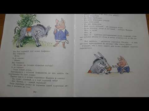 Слушать сказку онлайн - Упрямый ослик