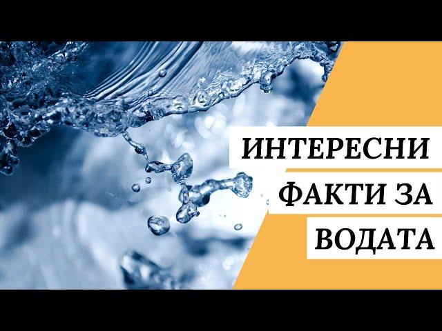 4 Невероятни Факти За Водата, Които Трябва Да Знаете | Канген Вода #short