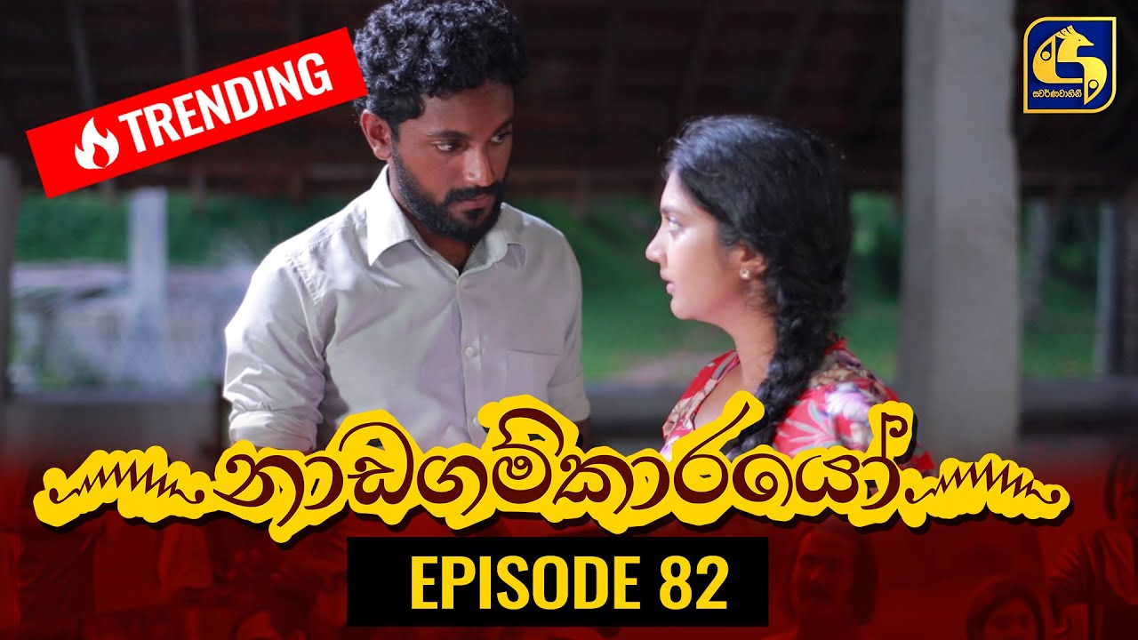 Download Nadagamkarayo Episode 82 ||''නාඩගම්කාරයෝ'' || 13th MAY 2021