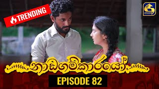 Nadagamkarayo Episode 82   ''නාඩගම්කාරයෝ''    13th MAY 2021