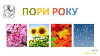 ⛄ Пори року. Українська для дітей. Seasons in Ukrainian. Preschool