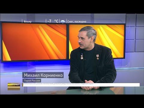 Вести. Интервью - Михаил Корниенко, Герой России