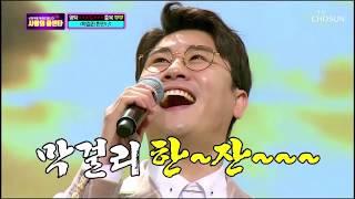 """미스터트롯 사랑의콜센타 신청곡 """"막걸리 한잔"""""""