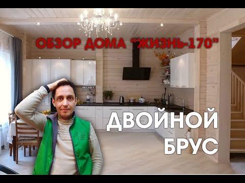 Небольшой обзор дома из двойного бруса в Казани, где мы живем долго (без малого 3 года)