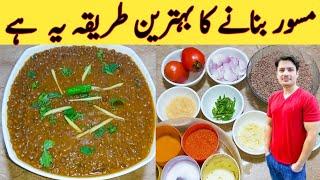 Special Masoor Recipe By Ijaz Ansari  مسور بنانے کا اصل طریقہ  Creamy And Tasty