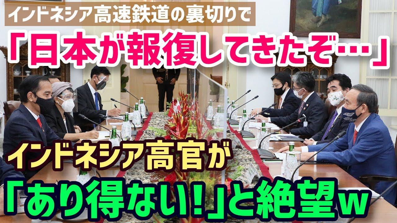 """【海外の反応】衝撃!『日本が報復‼︎してきたぞ』とインドネシア高官が""""ありえない""""と絶望中wwインドネシア政府「対策は新幹線の自主開発だな…」【グレートJAPANちゃんねる】"""