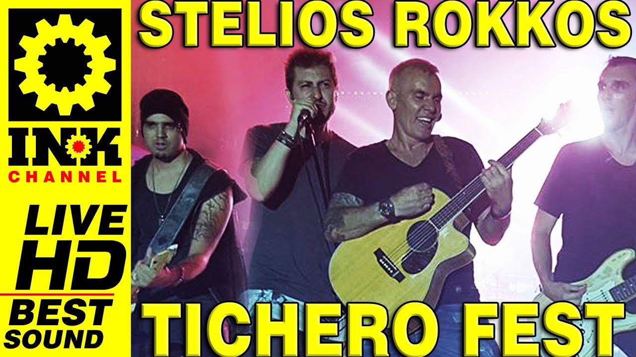 359ff0b71e STELIOS ROKKOS ft ANTHIMOS MANTI - Tichero festival 2016 - YouTube