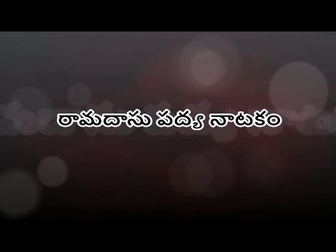 Andhra Padhya Natakam || Ramadasu Part-1|| Telugu Natakam Padyalu ||Tirupathi Hara Gopal ||