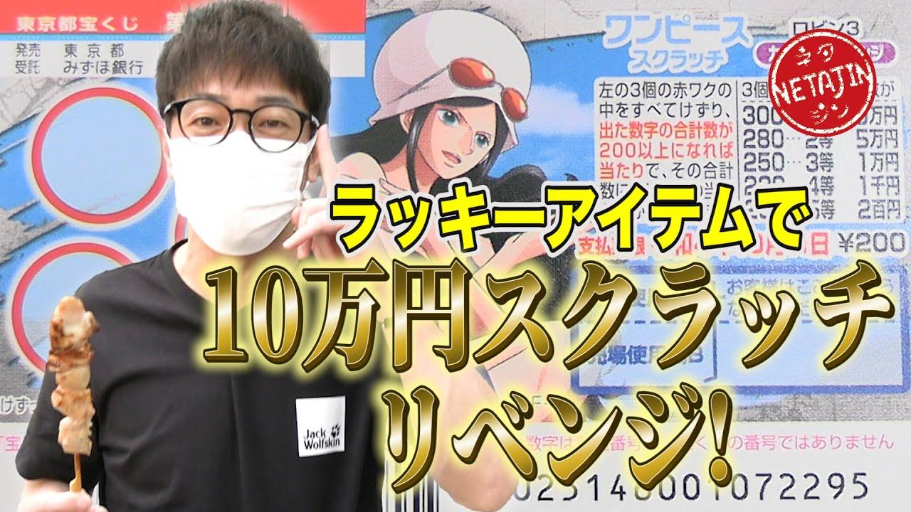 【まさかの結末!10万円スクラッチ!】ラッキーアイテム大量装着でリベンジなるか!?