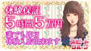 スピード京橋店のお店動画
