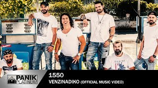 15 50 - Βενζινάδικο | Venzinadiko - Official Music Video