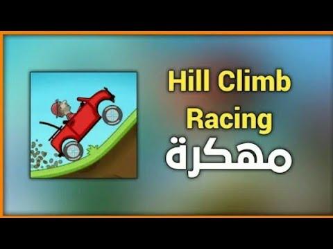 تحميل لعبة hill climb racing مهكره من ميديا فاير