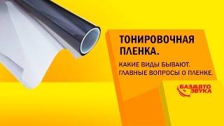 Тонировочная пленка. Какие виды бывают. Главные вопросы о пленке. Обзор avtozvuk.ua