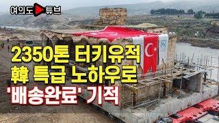 [여의도튜브] 2350톤 터키유적 韓 특급 노하우로