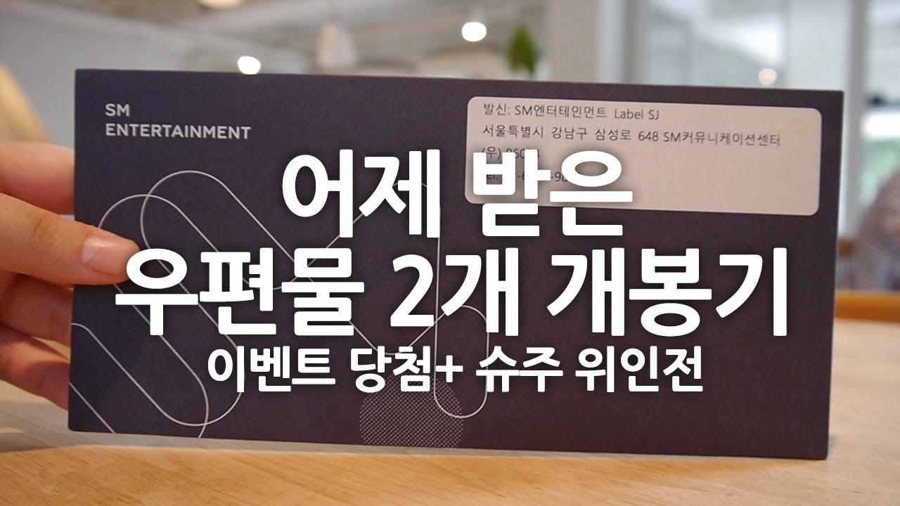 [고인물덕후] Ep.53 슈퍼주니어KRY 이벤트 당첨!! + 슈퍼주니어 위인전이 나왔어요