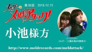 メルダーのメルドアタック!第28回(2018.12.15) 工藤友美 動画 22