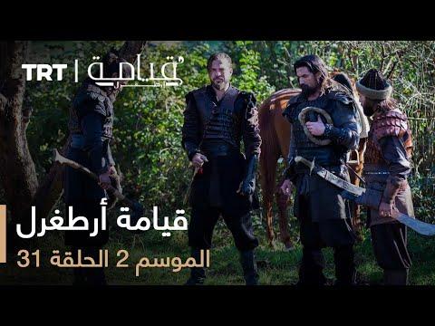 مسلسل قيامة أرطغرل الجزء الثاني الحلقة 31 مدبلج