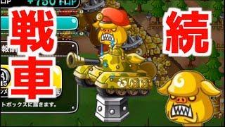 城ドラ:オークの豚野郎戦車第二弾!今回はオークさんが迷彩服を取りに...