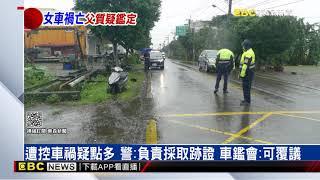 獨家》「盼還清白」 愛女騎車擦撞亡 父控車鑑報告不公 @東森新聞 CH51