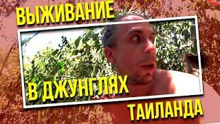 Выжить любой ценой в джунглях Таиланда | 1 выпуск шоу выживший. Беар Гриллс