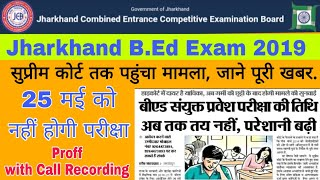 Big Update For Jharkhand B.Ed Entrance Exam 2019, इस वीडियो को जरूर देखें.|