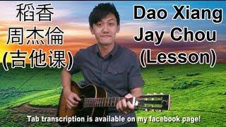 稻香 Dao Xiang - 周杰倫 Jay Chou (Lesson)