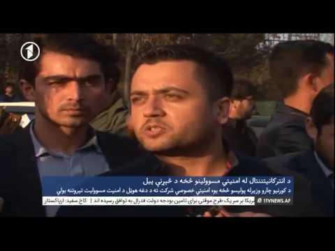 Afghanistan Pashto News 23.01.2018 د افغانستان خبرونه