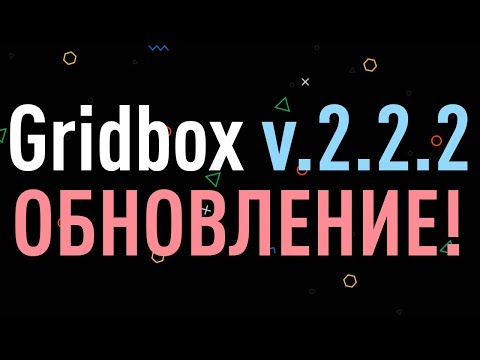 Обновление Gridbox V.2.2.2 Конструктор лендингов на Joomla