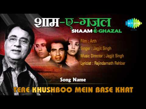 Tere Khushboo Mein Base Khat | Shaam-E-Ghazal | Arth | Jagjit Singh