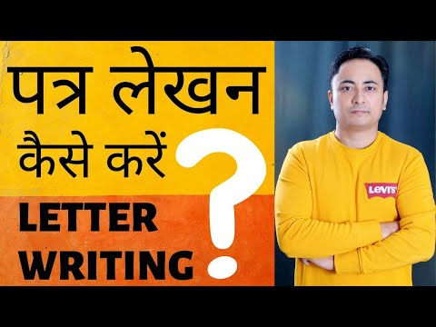 Letter Writing In English / Hindi Trick  | How To Write Formal Letter In Class 12 | CBSC Or Any