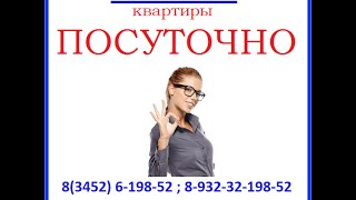 Тюмень квартиры посуточно(, 2014-05-28T12:58:18.000Z)