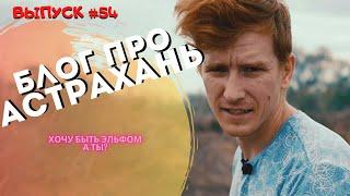 Блог про Астрахань #54: Parkplay / Арбуз-трейл / можно быть эльфом