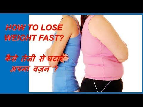 HOW TO LOSS WEIGHT IN EASY STEPS IN FAST WAY ||  पेट की चर्बी ढूंढते रह जाओगे ||