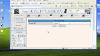 [Sure-EYE CCTV] IP Camera 이름 설…