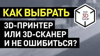 как выбрать 3D-принтер и 3D-сканер и избежать фатальных ошибок - советы от Top 3D Shop