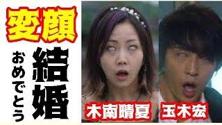チャンネル登録・・・https://goo.gl/WhPqei 玉木宏と結婚する木南晴夏...