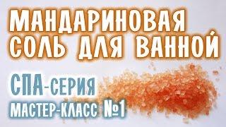 Мандариновая соль для ванной своими руками ♥ СПА-серия мастер-классов ♥ DIY
