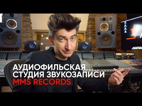 Как делается настоящий звук? Аудиофильская студия звукозаписи MMS Records