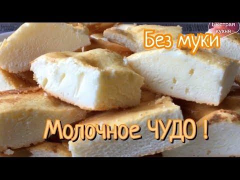 Необычная сладость из двух ингредиентов - готовится на РАЗ, ДВА,ТРИ! БЕЗ МУКИ!