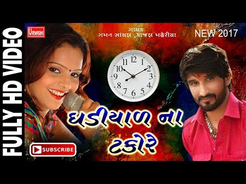 GHADIYAL NA TAKORE | GAMAN SANTHAL | KAJAL MEHERIYA |New Dj 2017 || FULL HD VIDEO