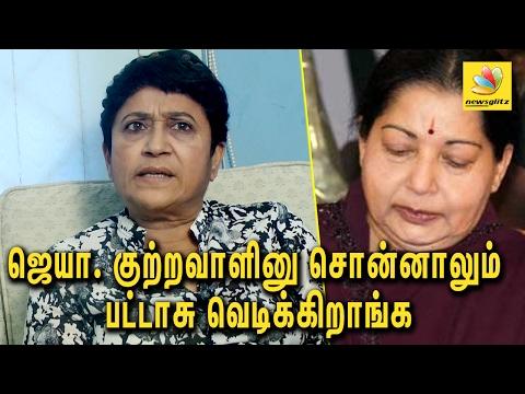 ஜெயா.வுக்கு யாருமே உண்மையா இல்ல | Geetha Jayalalitha's Friend Interview about SC case verdict