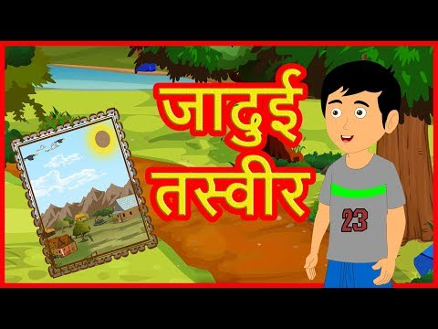 जादुई तस्वीर | Hindi Cartoon Video Story for Kids | Moral Stories | Jadui Kahani | हिन्दी कार्टून
