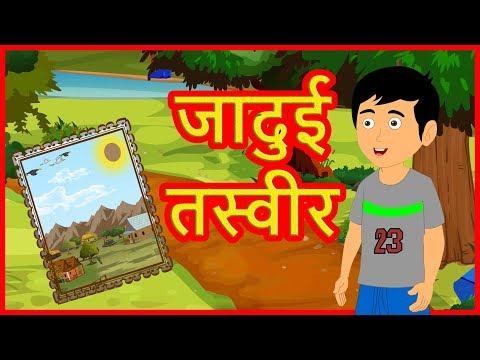 जादुई तस्वीर   Hindi Cartoon Video Story For Kids   Moral Stories   Jadui Kahani   हिन्दी कार्टून